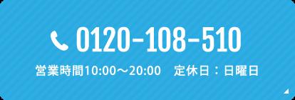 0120-108-510