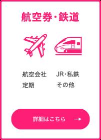 航空券・鉄道