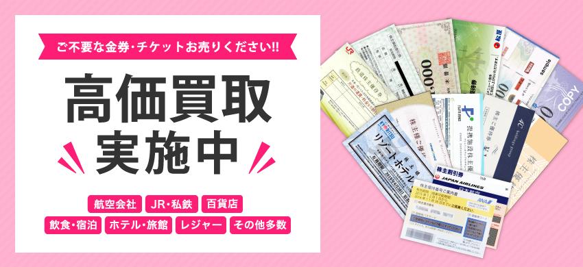 ご不要な金券・チケットお売りください!!